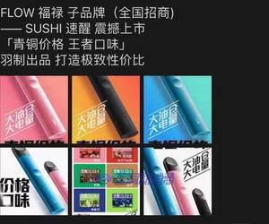 FLOW福禄子品牌SUSHI主打低端端市场