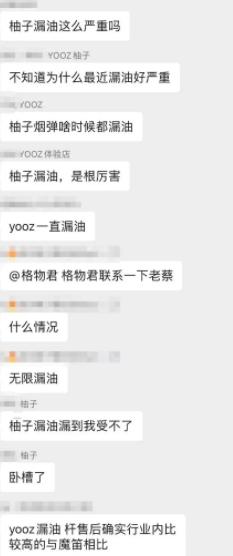 yooz柚子近段时间漏油率飙升、库存积压,YOOZ柚子撑得住吗?