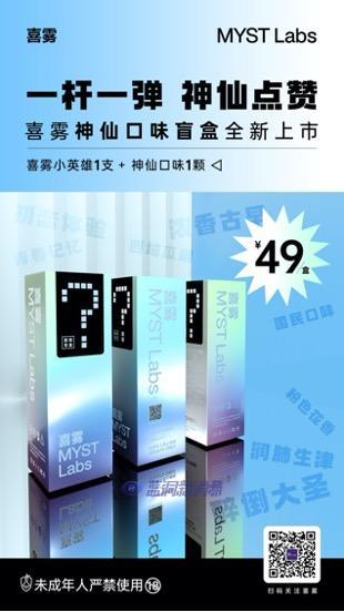MYST Labs喜雾推出实惠款一杆一弹49元(烟弹盲盒)