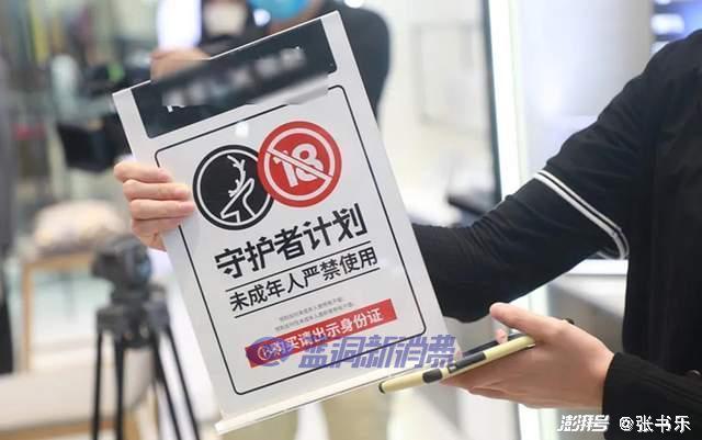 电子烟正在毒害青少年,线上隐藏销售,必遭迎头痛击