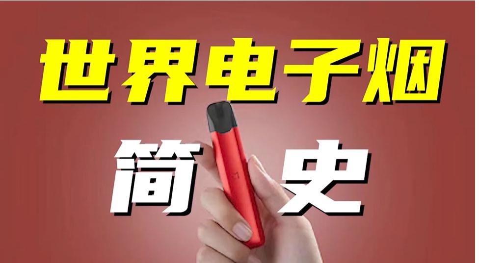 烟草世界发展历史视频解说