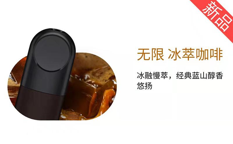 relx悦刻四代无限-冰萃咖啡五代幻影通用