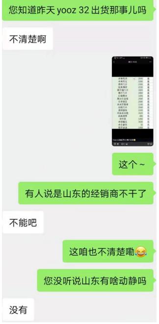 【格物】YOOZ柚子品牌大经销商32元出烟弹?