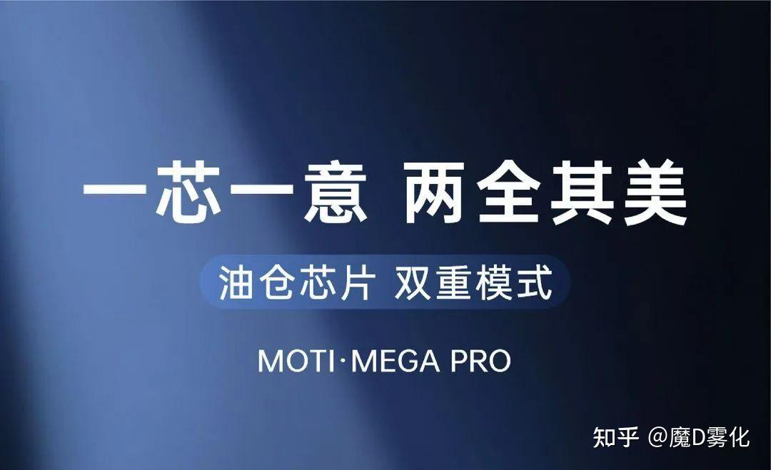 moti魔笛-MOTI·MAGE PRO官宣视频