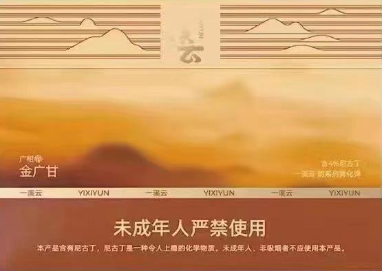 """relx悦刻""""一溪云""""系列8款新口味全面上市全部模仿烟草口味"""