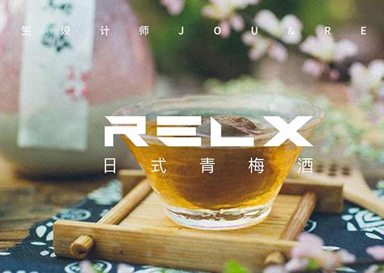 relx悦刻阿尔法口味测评—日式青梅酒