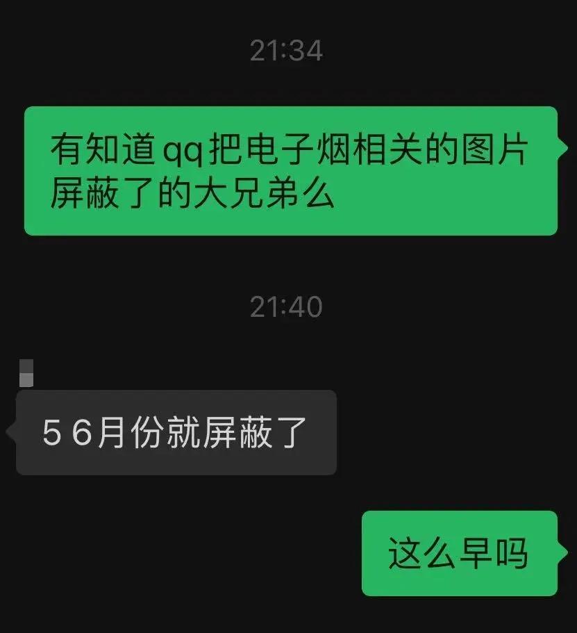 腾讯QQ屏蔽大量的电子烟内容和图片