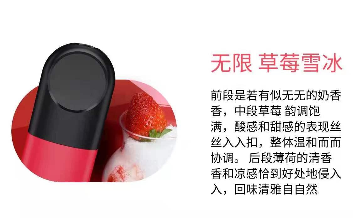 RELX悦刻四代口味-草莓雪冰评测