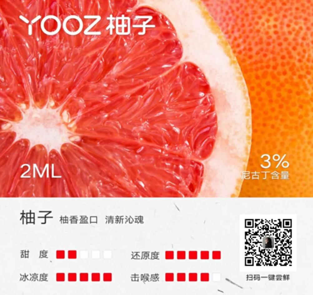 YOOZ柚子烟弹新口味测评,口味推荐