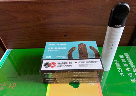 relx悦刻四代最特殊最难接受的口味-醇香烤烟(停产)