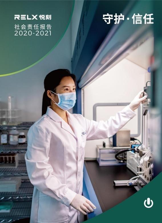 RELX悦刻(雾芯科技)发布《RELX悦刻社会责任报告2020-2021》
