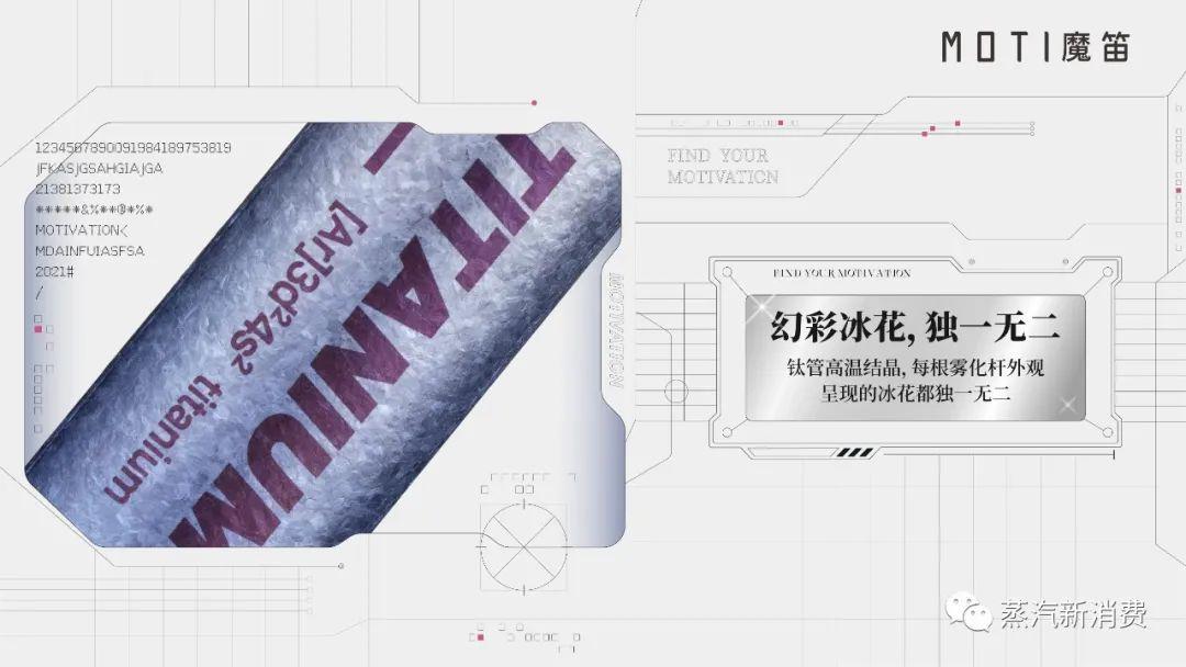 moti魔笛电子雾化烟-MOTI·C星辰系列官宣视频
