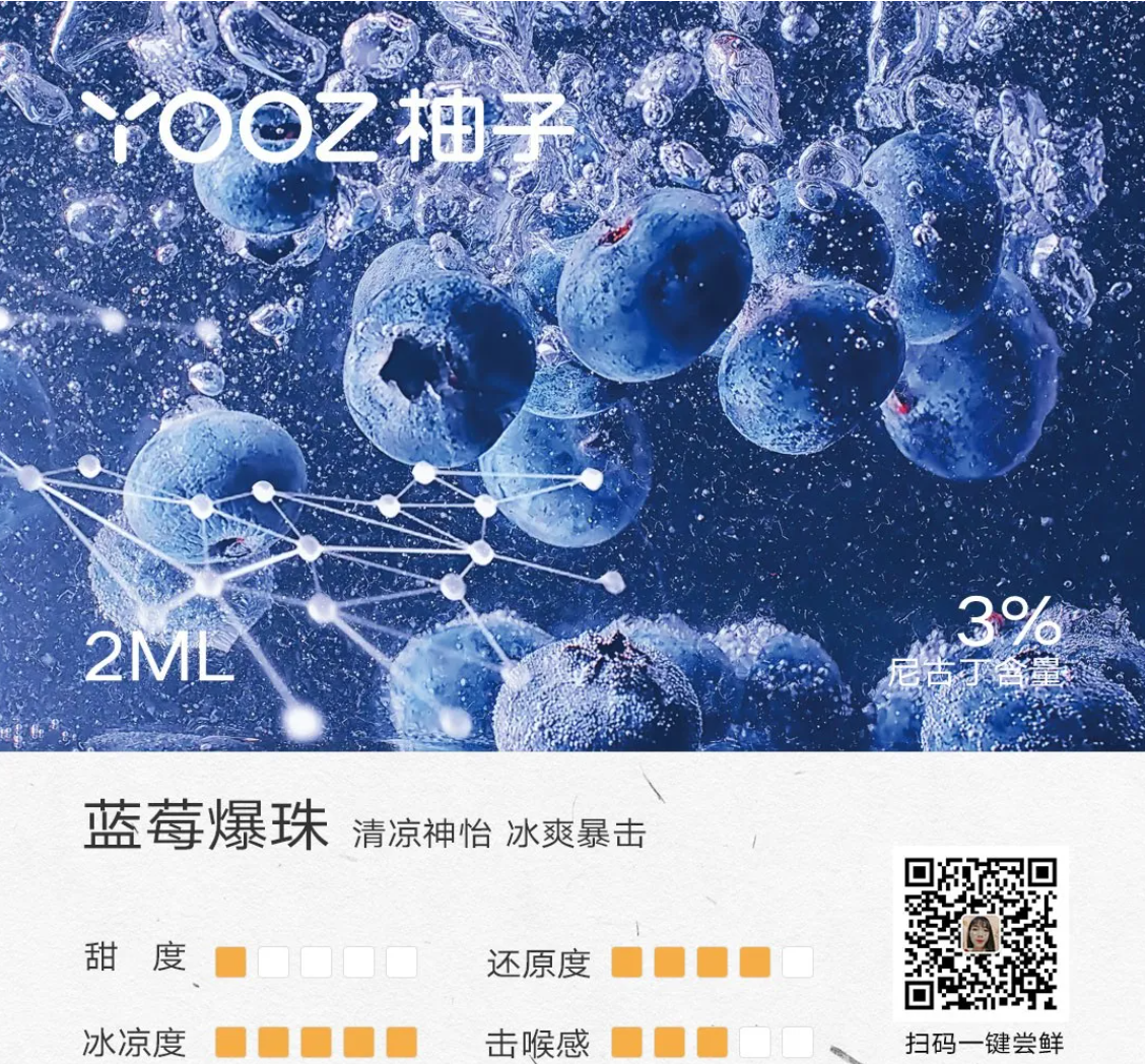 YOOZ柚子电子雾化烟烟弹新口味 (蓝莓爆珠)上市